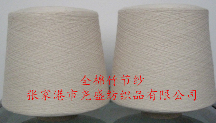 厂家直销批发毛织厂毛衣用针织全棉竹节纱花式纱