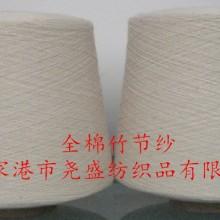 厂家直销批发毛织厂毛衣用针织全棉竹节纱花式纱批发