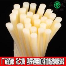 EVA加强环保热熔胶棒锦州热熔胶永久牌透明环保型热熔胶棒批发
