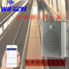 感应定时语音提示器扶梯安全语音提示器红外人体感应提醒播放器批发