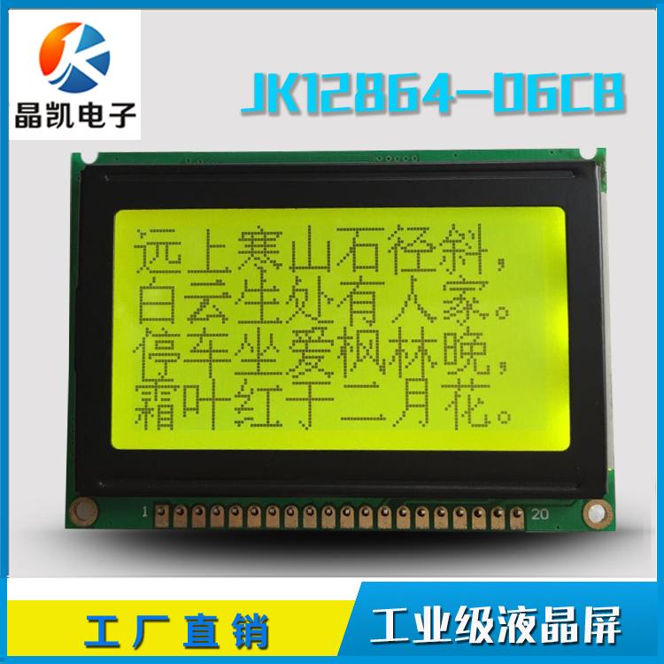 工业级 12864点阵屏 12864LCD液晶模块  12864超薄屏 电力测试设备显示屏