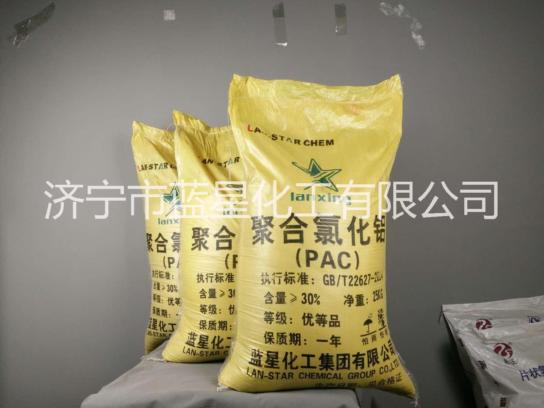 厂家直销pac聚合氯化铝 工业级水处理30%含量聚合氯化铝