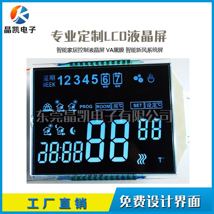 液晶模块 工厂定制液晶模块 智能家居温控器显示屏 VA屏 带触摸按键 VA段码屏 86盒温控器显示屏 液晶模块