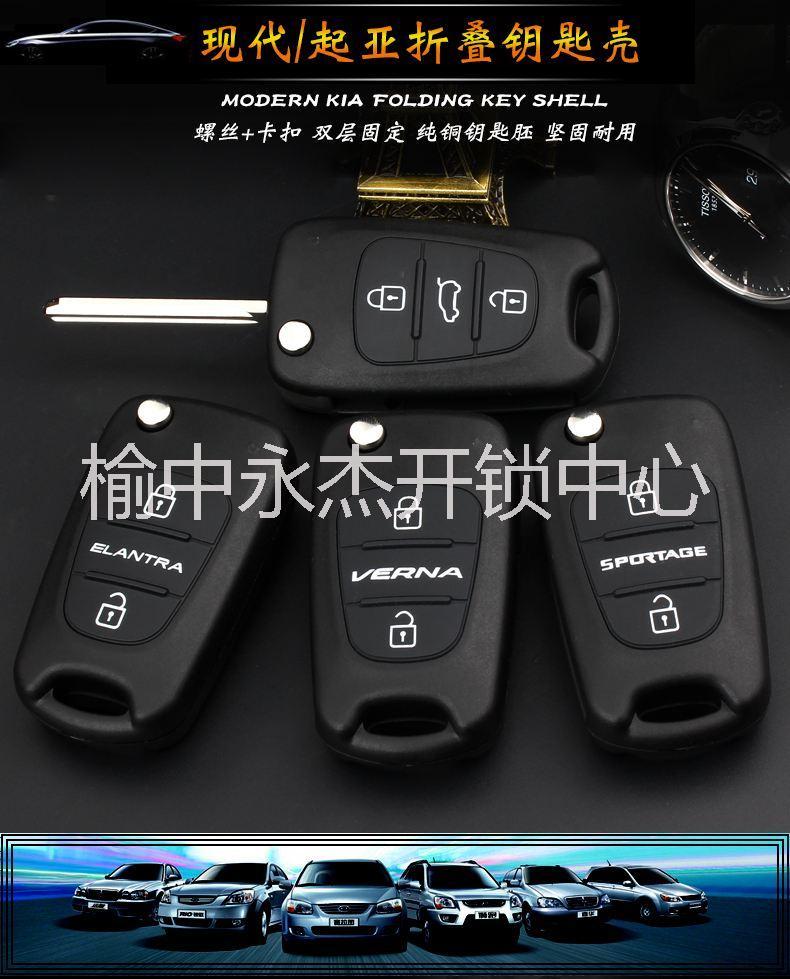 榆中汽车锁遥控器钥匙匹配电话|榆中汽车开修汽车锁