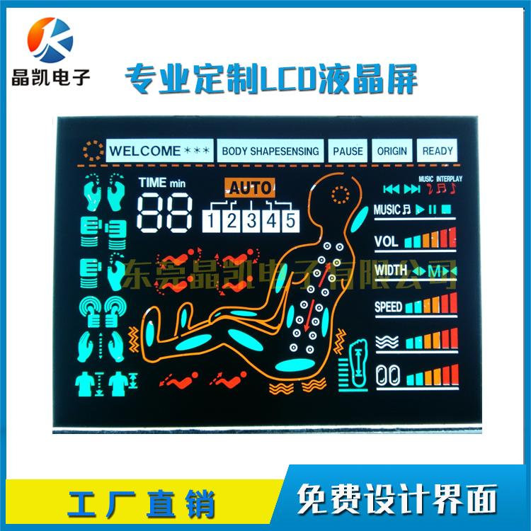 工厂定制  按摩椅显示屏 VA彩屏 开模定制 段码屏 按摩椅 按摩仪显示屏
