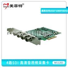 供应北京美菲特M11201四4路高清SDI视频采集卡批发