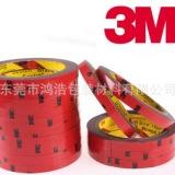供应优质 可免费寄样测试 3m双面胶垫成型加工