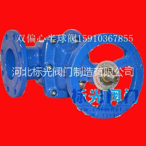 PQ40F双偏心半球阀规格DN65 球墨铸特球阀
