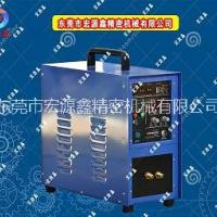宏源鑫高频小型淬火机公司 新一代15KW高频设备厂家直销