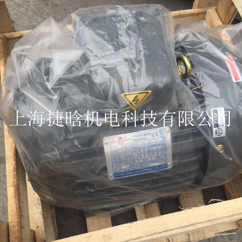 台湾电动机厂家直销C20-43B0群策直插式电机15KW油压马达