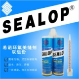 希诺美瓷胶双组份环氧美缝剂瓷砖地砖专用瓷砖填缝剂防霉勾缝剂