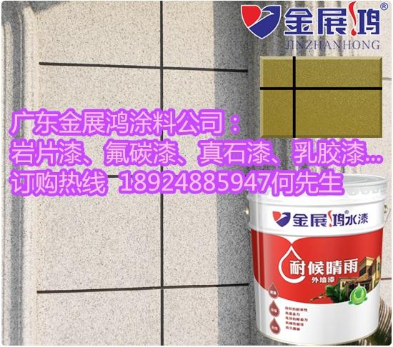 山东外墙漆品牌推荐20年超长质保岩片漆厂家直销金展鸿建筑工程涂料定制