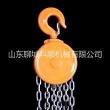 HSZ型手拉葫芦    HSZ型手拉葫芦厂家直销    聊城HSZ型手拉葫芦价格     山东HSZ型手拉葫芦批发