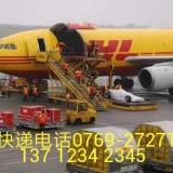 东莞DHL快递    东莞DHL国际快递服务    DHL快递