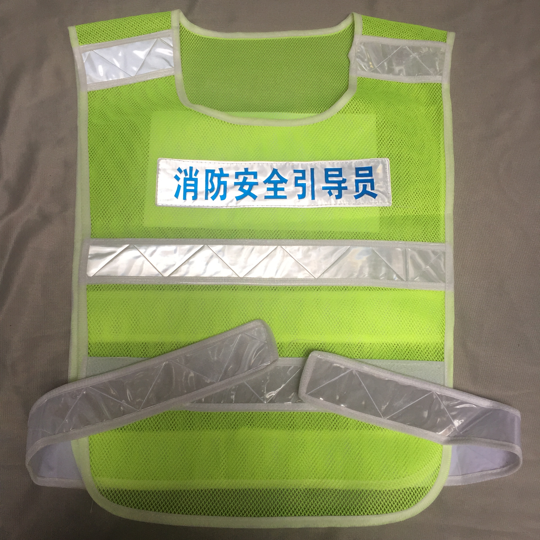 青云谱区厂家直销防护衣 消防安全引导员字样 防护衣 提示衣 交通反光服 绿背心反光服