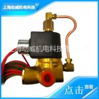 复盛空压机TV电磁阀 空压机旋转电磁阀VERS供应