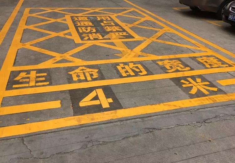 生命的宽度标识划线 消防通道划线 交通标线 划