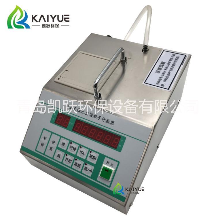 车间洁净度检测仪 CLJ-E型激光尘埃粒子计数器