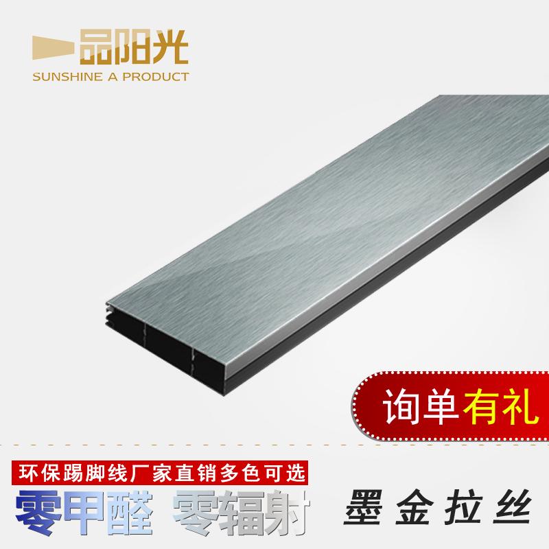 供应铝合金踢脚线腰线装饰线地脚线 8公分墨金拉丝墙脚线 大量库存 易安装