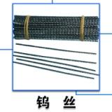东莞吉松泰钨丝厂家直销 钨丝 可定制大小 钨丝批发 专业生产 大量供应