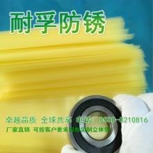 厂家直销 防锈膜生产 气相膜VCI防锈膜