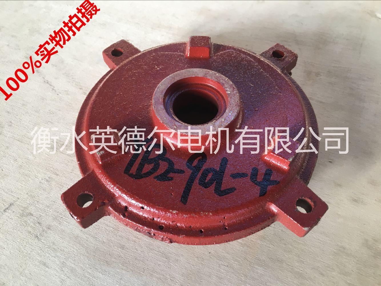 生产销售 YB2-90-4电机后端盖标准或者异性欢迎广大朋友洽谈 YB2-90-4后端盖