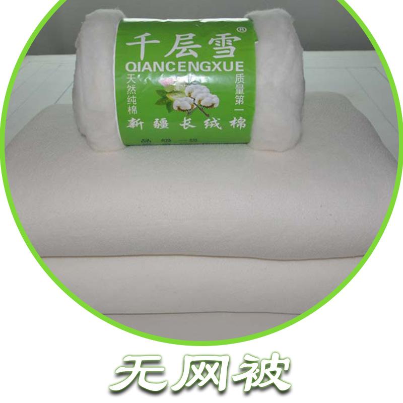 河北厂家直销无网被 可按要求订做各种规格耐用舒适棉被 无网被供应 质量保证