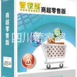 商超管理软件哪个好 商超零售版哪里有卖 商超零售版价格 超市管理软件 商场管理系统 成都甫正软件