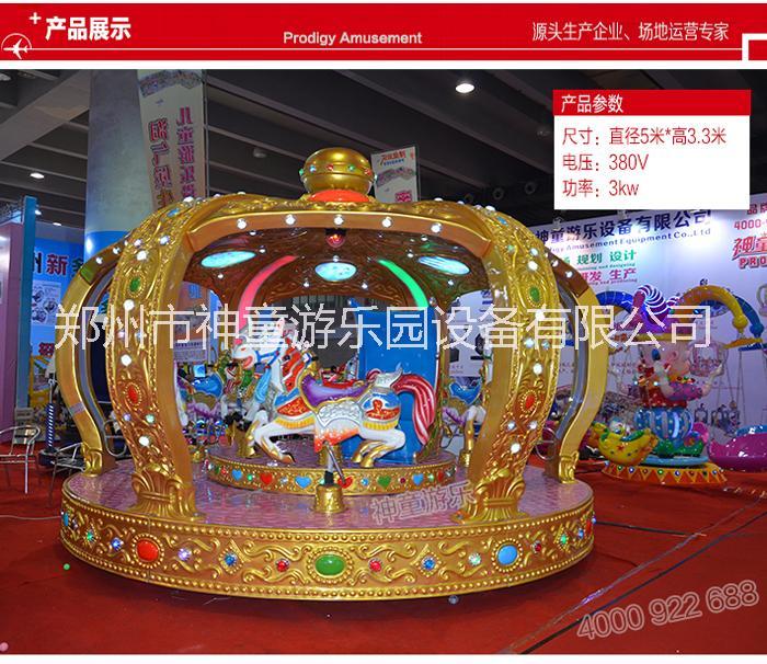 大型游乐场设备神童游乐皇冠转马销售