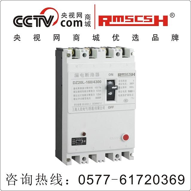 DZ20L-160/4300 漏电断路器 漏电保护器专业制造商