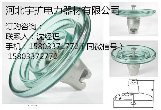 FC70/127标准型玻璃绝缘子