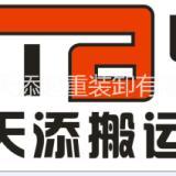 慈溪市天添搬运有限公司_宁波设备吊装_大件设备安装_设备搬运_设备包装_设备吊装_起重装卸