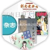 南阳排版设计印刷画册书刊报纸杂志