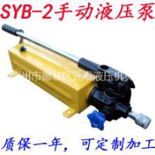 syb-2 手动液压泵站 手动液压油泵 手动试压泵手动高压泵