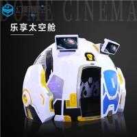 广州厂家幻影星空VR体验馆游戏设备乐享太空舱360度裸眼3D