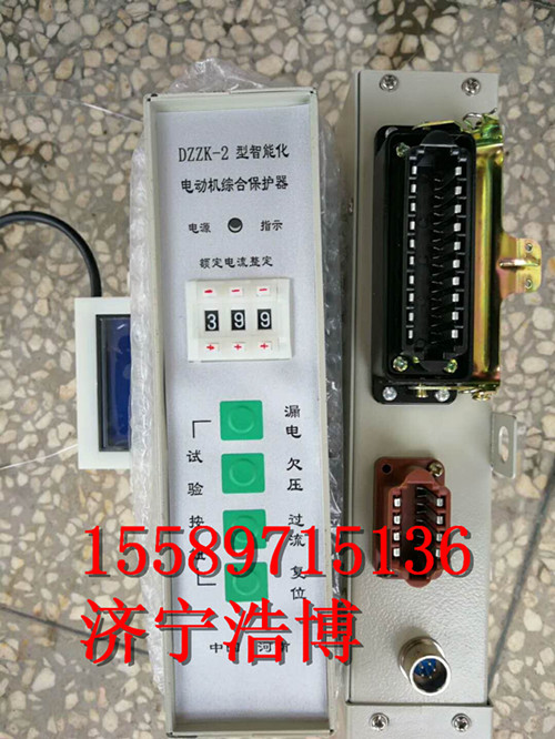 浩博专卖DZZK-2型智能化电动机保护器 品质保证