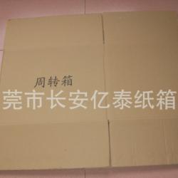 纸箱定做可印刷 批发现货4号三层AA快递纸盒 物流邮政纸箱 广东纸箱厂家 出口纸箱