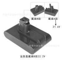 戴森22.2V吸尘器电池