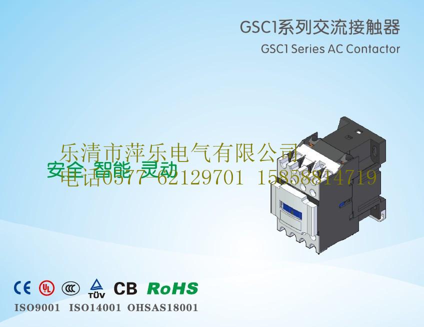 供应天水213交流接触器GSC1-09 12 18 25 32 38 40 50 65 80 95A
