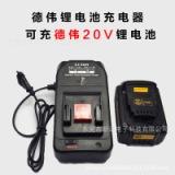 厂家得伟锂电电动工具电池充电器适用于得伟16.8V-21V锂电池充电2.0A快充