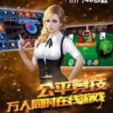 国内很放心的五星游戏招代理加v信lei306039