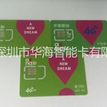供应试机卡测试卡 全网通试机卡 SIM卡 手机厂 专用图片