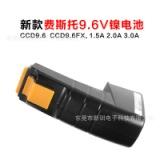 新款厂家费斯托/宝思乐9.6V镍电池替代CCD9.6 1500mah-3000mah