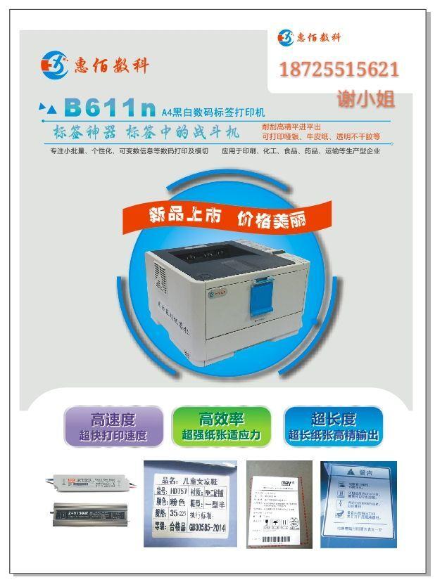 惠佰HB-611n黑白标签打印机
