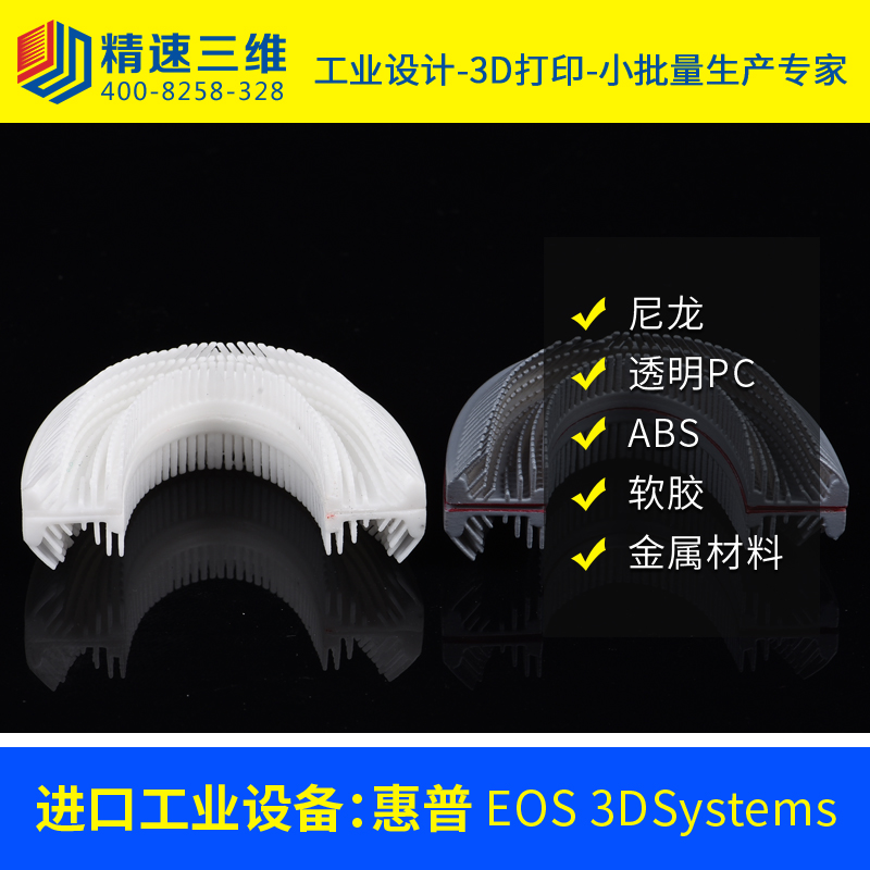 东莞3d打印加工服务厂家 广东3d打印加工塑胶树脂尼龙手板模型厂家