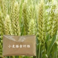 郑州明瑞供应小麦膳食纤维