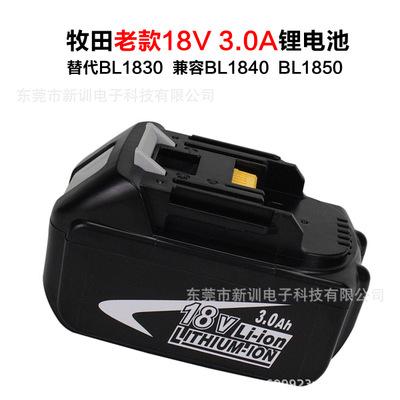 替代牧田老款18V锂电池替代BL1830 Makita 18V 3000mah