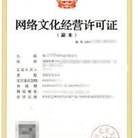厦门网络文化经营许可证申请游戏公司注册文网文ICP证