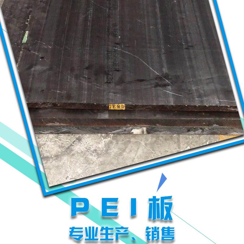 厂家直销 PEI板 良好的抗水性 耐高温耐蒸汽 专业生产 高级产品PEI板批发