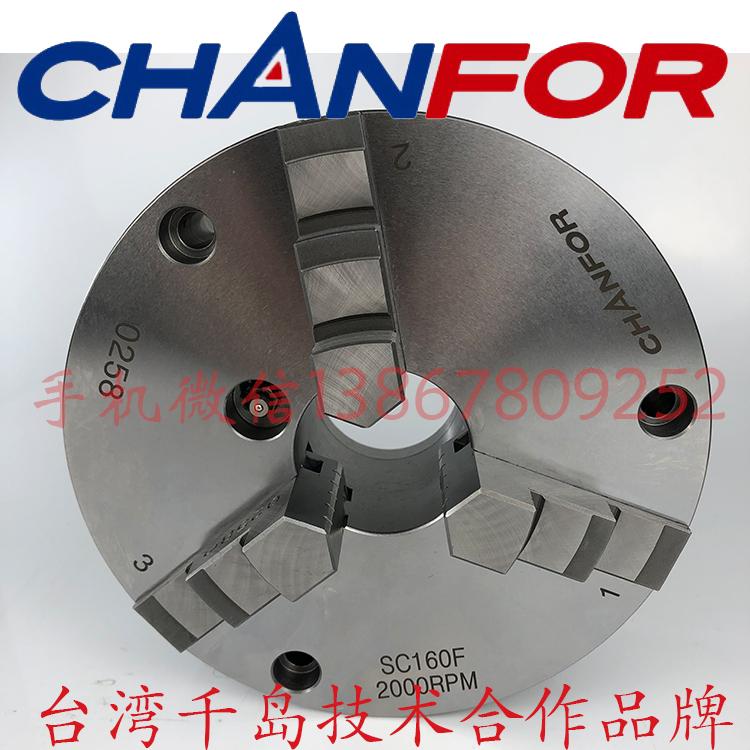 千鸿手动卡盘SC160-CHANFOR三爪手动卡盘台湾千岛原厂技术支持